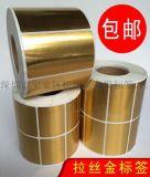 拉丝金色不干胶各种材质规格定制