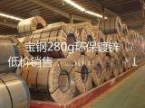 广州供应宝钢SECEN5耐指纹电镀锌【机顶盒】