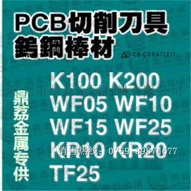 台湾春保钨钢材料WF20钨钢圆棒 高硬度WF20合金精磨棒