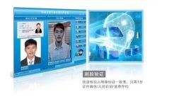 研腾YT-100RZ人脸识别系统 身份证人证比对系统