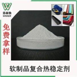 pvc软制品、鞋材**复合稳定剂 广东pvc稀土钙锌稳定剂生产厂家