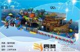 厂家直销游乐场亲子乐园室内儿童乐园海洋淘气堡大小型游乐园设备