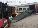 启运  厂家直销移动式登车桥装卸货物平台电动液压设备高空作业维修平台
