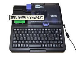 线缆套管打印机打号机T800塞恩瑞德销售供应