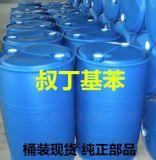 工业级叔丁基苯生产厂家价格 叔丁基苯多少钱一吨