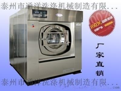 通洋工业立式全自动洗衣机厂家批发洗脱两用机