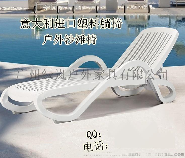广东户外白色塑料沙滩 加厚泳池会所酒店扶手塑料躺椅