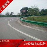 供應山西晉中臨汾鄉村公路熱鍍鋅護欄板 安全防護欄