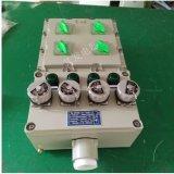 山东BXS-32A防爆检修电源插座箱价格