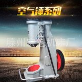 生产销售锻压设备 c41-20公斤空气锤打铁通用空气锤 空气锤厂家