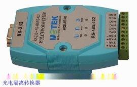 光电隔离转换器 (UT-503)