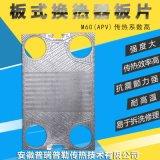 供应安培威APVM60板式换热器板片