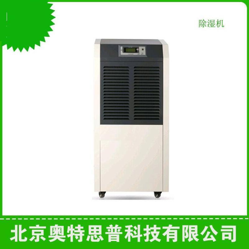 工业除湿机销售RYCM-138C 商业除湿机 精密除湿机 移动除湿机