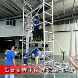 廣州鋁合金腳手架廠家 室內外移動梯架