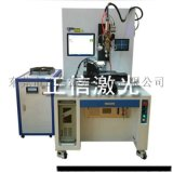 自動化鐳射焊接設備 首先正信鐳射 高效率