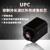 飒特红外通用机芯UPC非制冷长波红外热成像安防监控红外热像仪