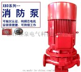 内蒙古 XBD消防泵/立式消防增压水泵/喷淋泵