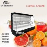 雪豫風幕櫃 水果櫃 飲品展示櫃 風冷保鮮櫃