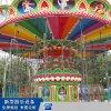 搖頭飛椅遊樂設備廠家報價_景區戶外大型遊樂設備定制