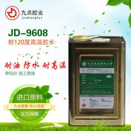 耐180度高温胶粘剂JD-9608高弹性塑料胶水