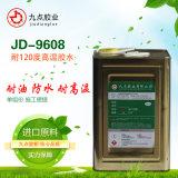 耐180度高溫膠粘劑JD-9608高彈性塑料膠水