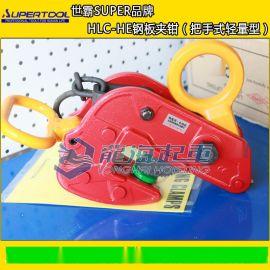 HLC-HE世霸鋼板夾鉗, SUPER, 把手式輕量型