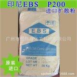 底价出售:印尼 EBS-P200 乙撑双硬脂酰胺 EBS颜料分散剂 扩散粉