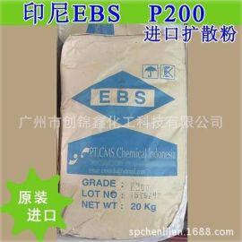 底价**:印尼 EBS-P200 乙撑双硬脂酰胺 EBS颜料分散剂 扩散粉