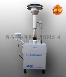 供应青岛和诚H6型 β射线颗粒物监测仪