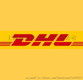 上海DHL国际快递上海全境上门取件