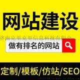 济南网站建设|济南网站制作|济南网站建设公司