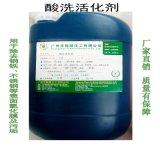 除去钢铁污垢酸洗促进剂 不锈钢镀前处理酸洗液