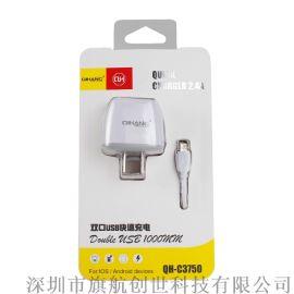 QIHANG/C3750充電器套裝 美規+數據線