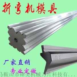 液压折弯机模具数控折弯机上下模具弯刀尖刀板边插槽