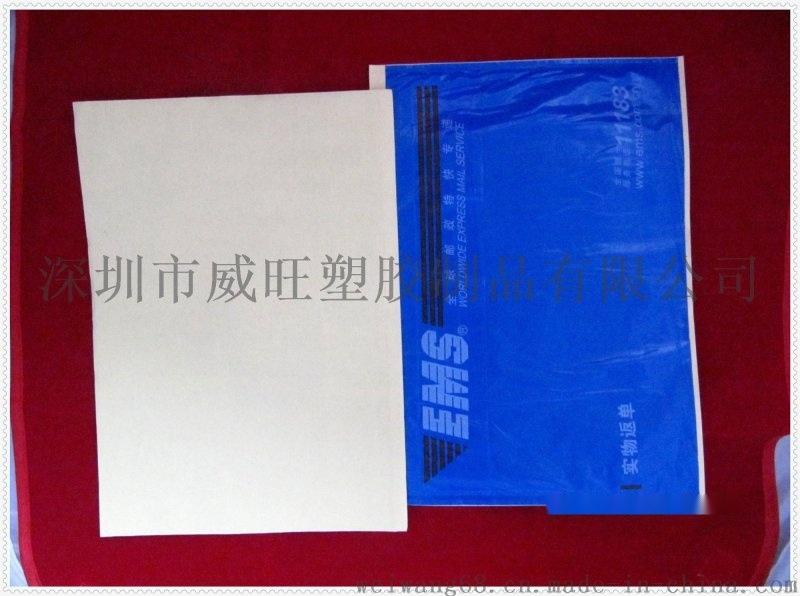 邮政物流袋 UPS拉链背胶袋 背胶自封袋
