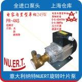 高壓增壓黃銅旋轉葉片泵400升流量義大利進口
