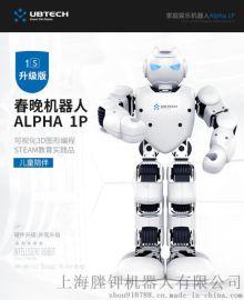 阿爾法人形智慧機器人 Alpha 1P 益智編程 教育娛樂 APP藍牙控制