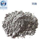 结晶钨粉200目99.9%高纯金属钨粉 钨合金粉