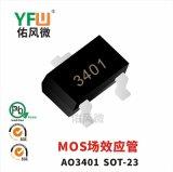 MOS管AO3401 SOT-23-3场效应管印字3401 佑风微品牌