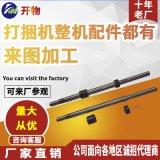 供應銷售華德打捆機配件打結器主軸28.6、30、35 隔套 鍵28.6