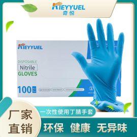 奇悦厂家直销蓝色丁腈手食品加工厂一次性橡胶手套批发出口白名单