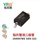 1N4007WS SOD-323贴片整流二极管印字7A 佑风微品牌