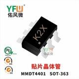 贴片晶体管MMDT4401 SOT-363封装印字K2X YFW/佑风微品牌