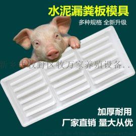厂家直销新款欧式漏粪板模具
