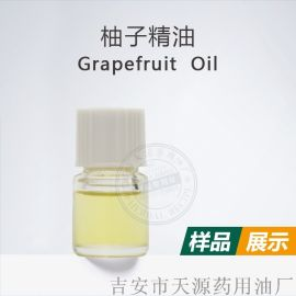 柚子油 化妝品護膚品原料 植物精油按摩油廠家直銷