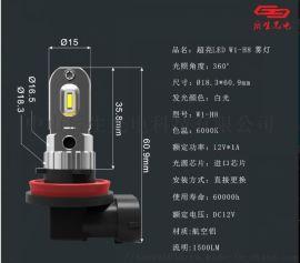 W1系列小灯雾灯H8H1190059006