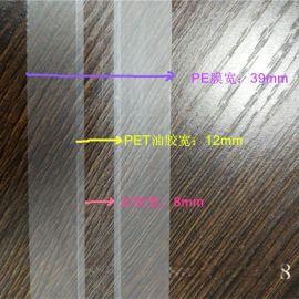 封缄胶带厂家特殊定制 PE39/8复合袋封口双面胶