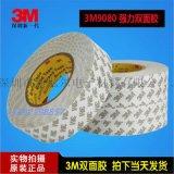 3M9080HL雙面膠高粘雙面膠 白色半透明膠帶