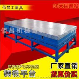 泊头市佰昌铸铁平台平板规格齐全 精度高 质量好