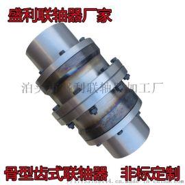 GIICL型鼓形齿式联轴器 规格齐全